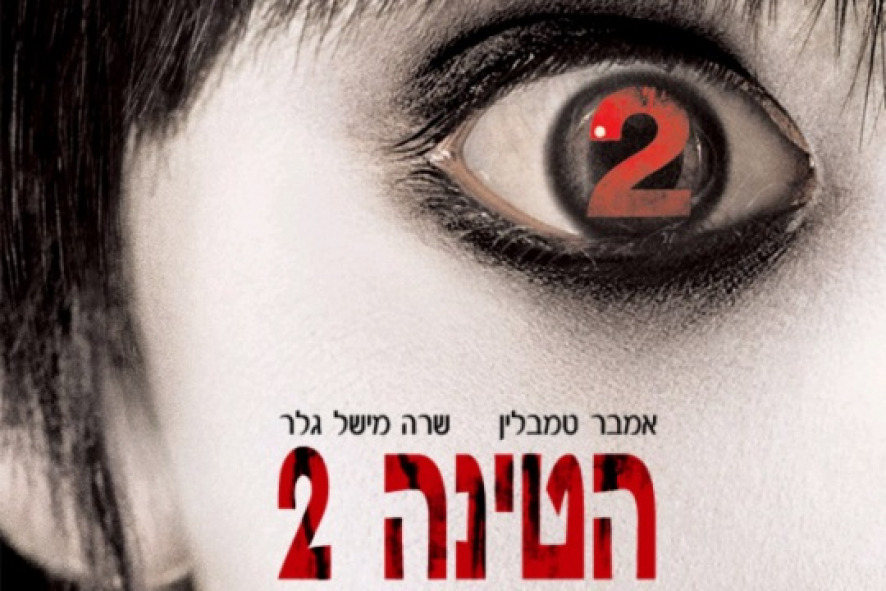 Watch The Grudge 2 2006 Free On 123movies Net