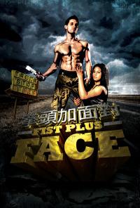 Fist Plus Face