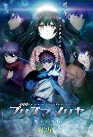 Fate/kaleid liner PRISMA ILLYA: Oath of Snow