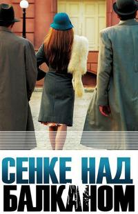 Senke nad Balkanom Season 1