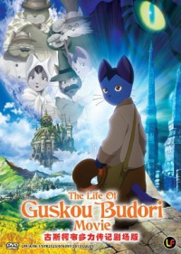 The Life of Guskou Budori