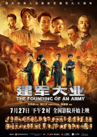 The Founding of an Army