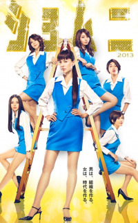 Power Office Girls Season 1